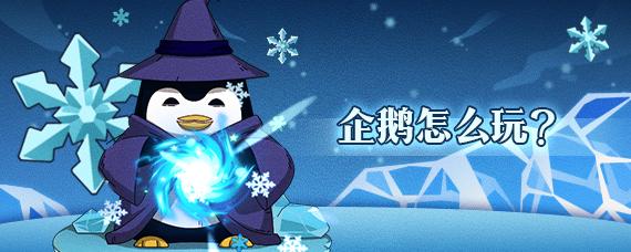 企鹅怎么玩