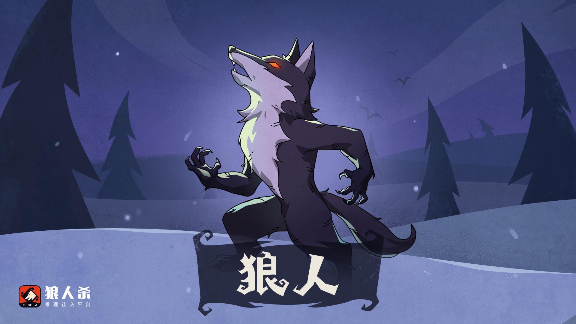 狼人杀狼人怎么玩