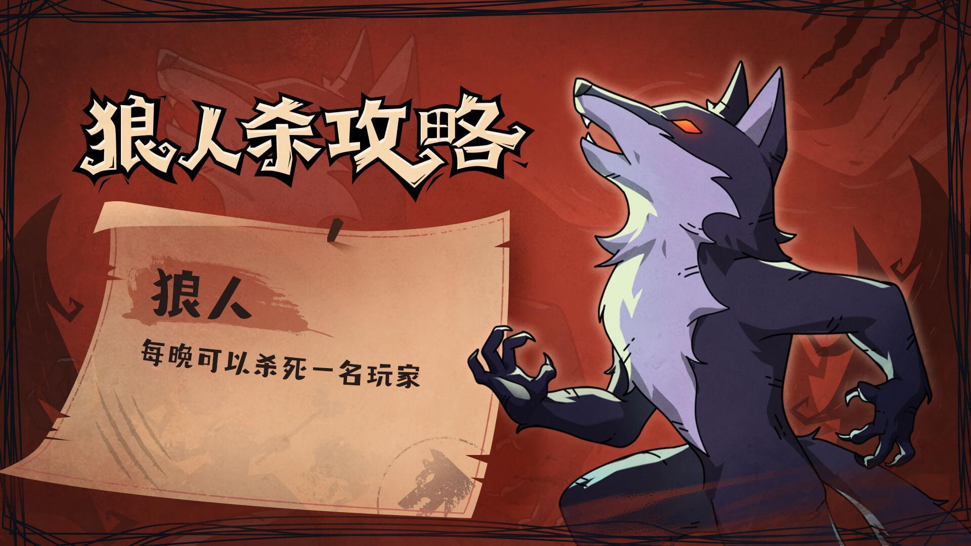 狼人杀倒钩狼怎么玩