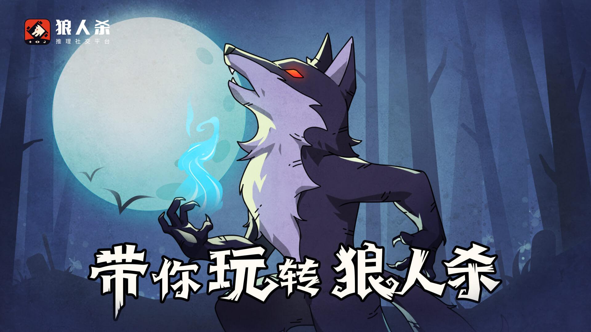 狼人杀狼人被双查杀怎么办