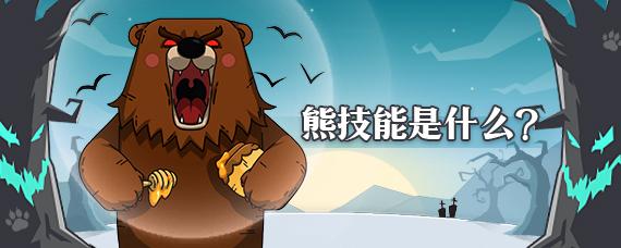 熊的技能是什么