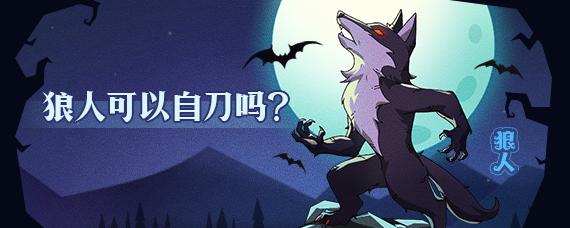 狼人可以自刀吗