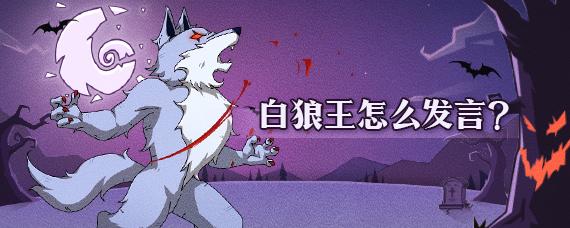 白狼王怎么发言