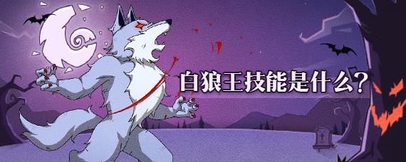白狼王技能