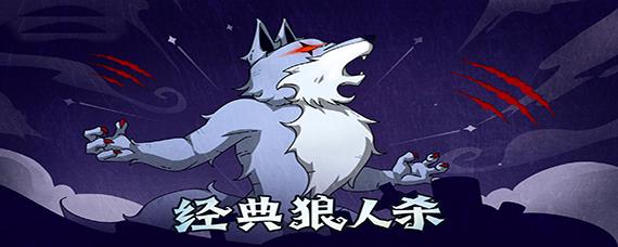 狼人杀白狼王