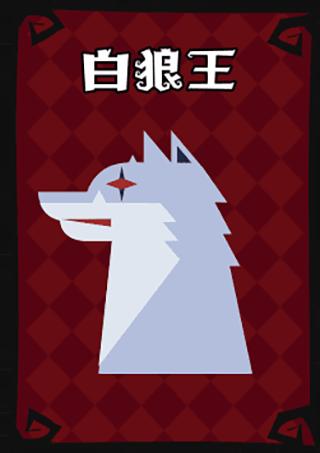 狼人杀白狼王怎么玩