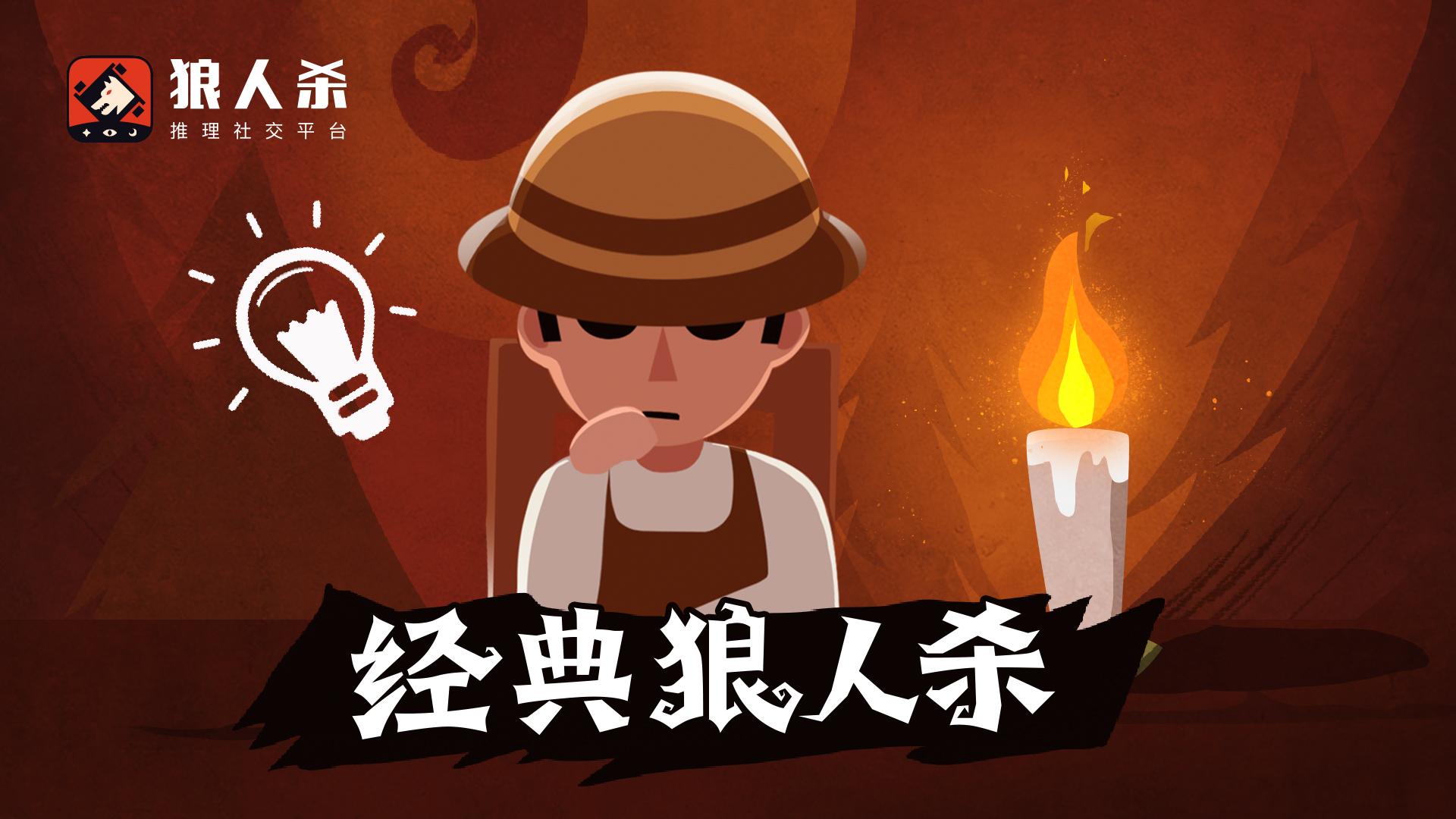 狼人杀猎人