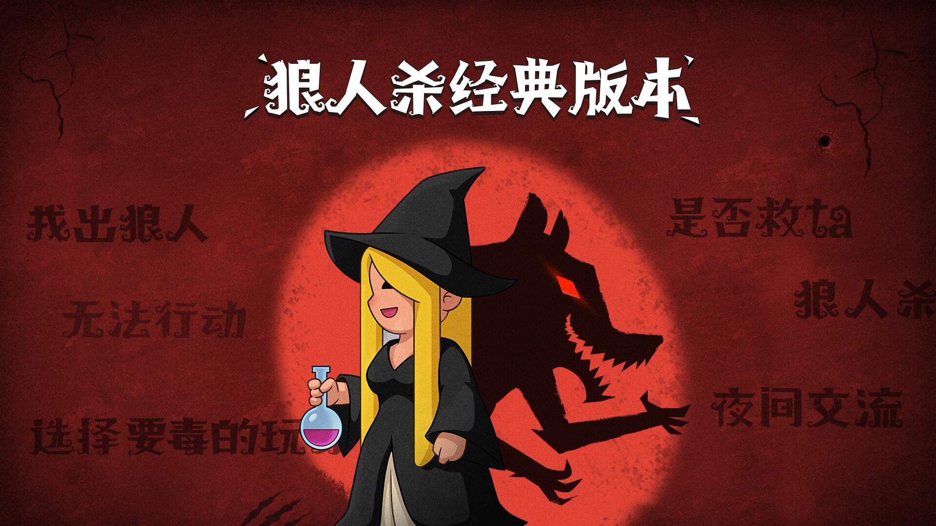 狼人杀女巫形象